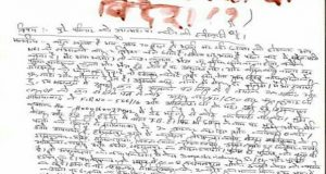 murad nagar letter by blood