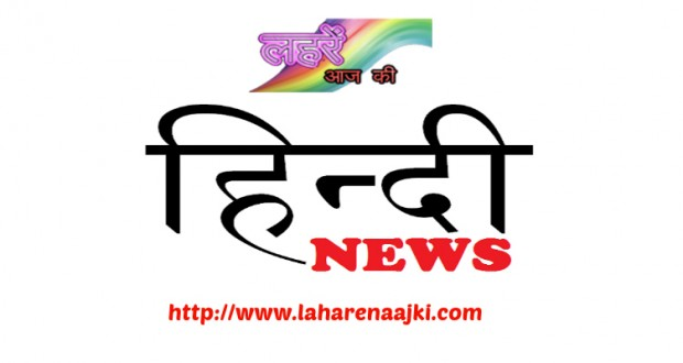 Laharen AAJ Ki news