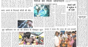 ePaper - Hindi News Laharen Aaj Ki