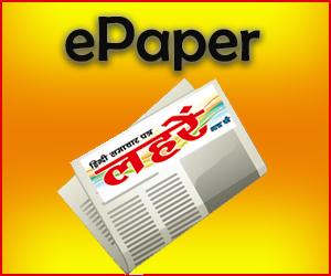 laharen aaj ki-ePaper