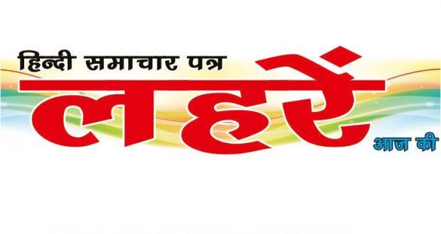 Laharen Aaj Ki - Breaking News