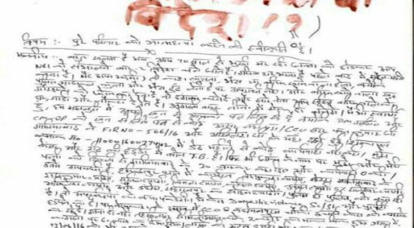 murad nagar letter by blood