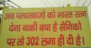ghaziabad kashmir hording