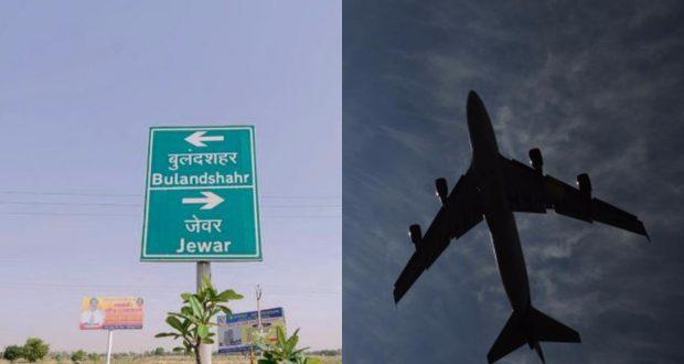 jewar noida international airport